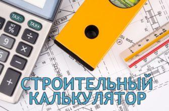 Калькулятор мансардной крыши