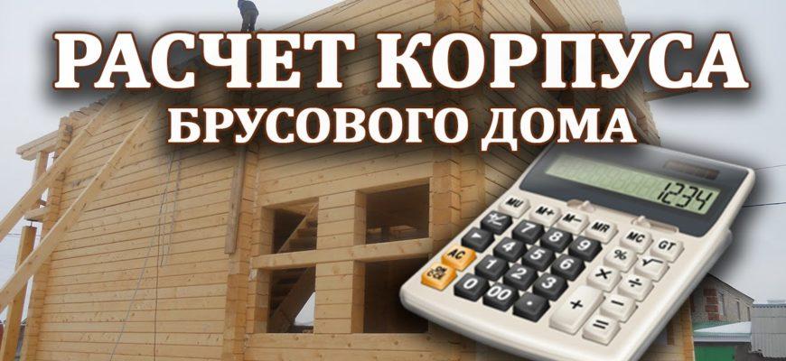 Расчет бруса на дом калькулятор