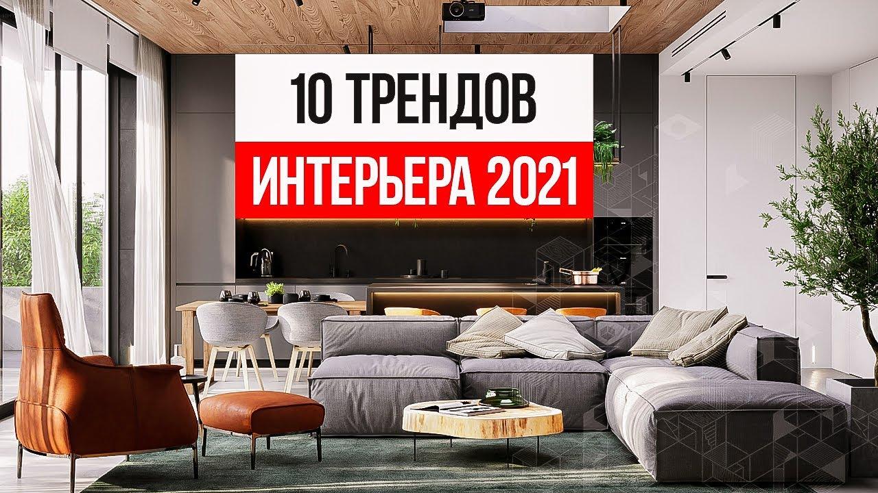 Тренды в дизайне интерьера 2021