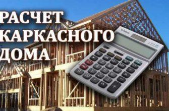 Калькулятор каркасного дома
