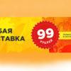 Электронные компоненты, радиодетали и комплектующие, доставка по России в сентябре всего 99 рублей