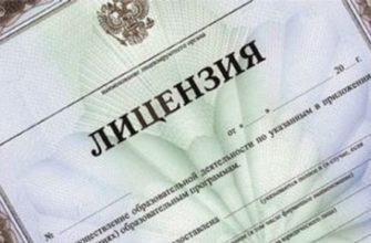 Что такое лицензия?